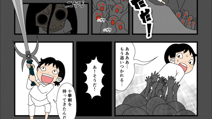 古事記漫画十拳剣を使う