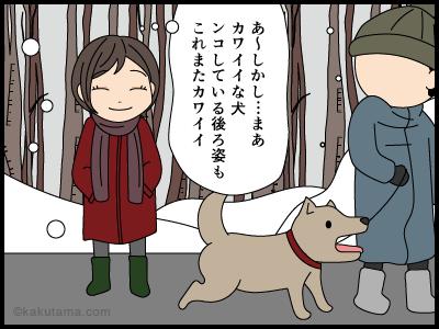 ペットを飼うならマナーを守ろう4コマ漫画2