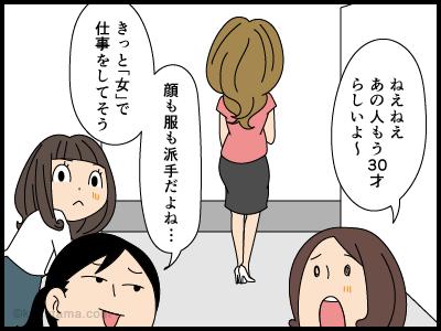 何でもできる派遣の同僚の4コマ漫画2