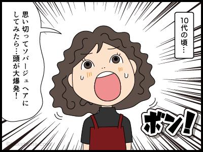 女のカワイイはあてにならない4コマ漫画1
