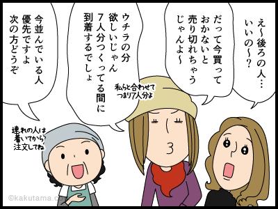 きちんと並んで買おう漫画3