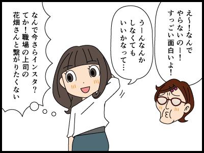 断っても面倒くさいSNS申請の4コマ漫画_2