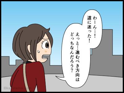 地図が使えない女の4コマ漫画1