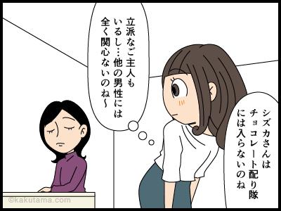 職場でのバレンタイン(2/2)