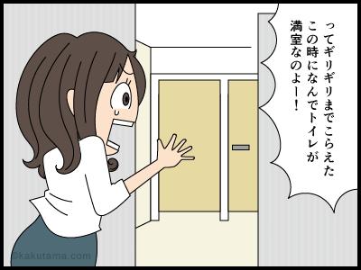 腹痛とオフィスに関する4コマ漫画3