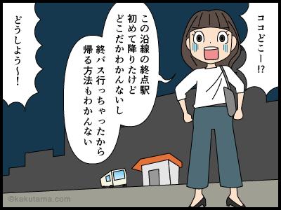 終バスと派遣社員の4コマ漫画_4
