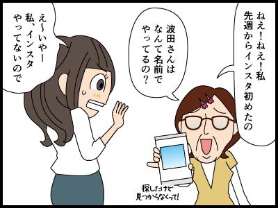断っても面倒くさいSNS申請の4コマ漫画_1