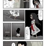 古事記・黄泉平坂(25)イザナギとイザナミの決別