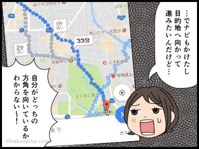 地図が使えない女の4コマ漫画3