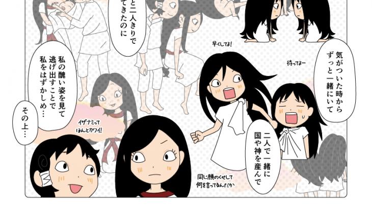 古事記・黄泉平坂(23)日本初の離婚宣言
