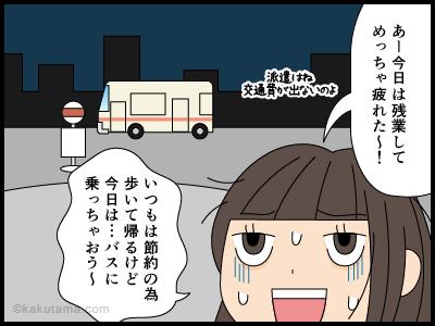 終バスと派遣社員の4コマ漫画_1