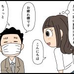 マスクの下は?