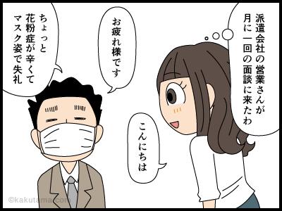 マスクの下の顔を知らない4コマ漫画1