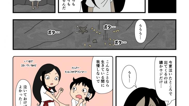 泣くイザナミの漫画
