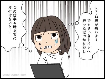 腹痛とオフィス