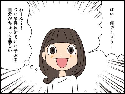 笑顔の条件反射にまつわる4コマ漫画4