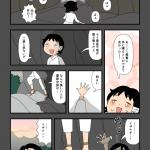 古事記・黄泉平坂(20)もうすぐ黄泉平坂の出口