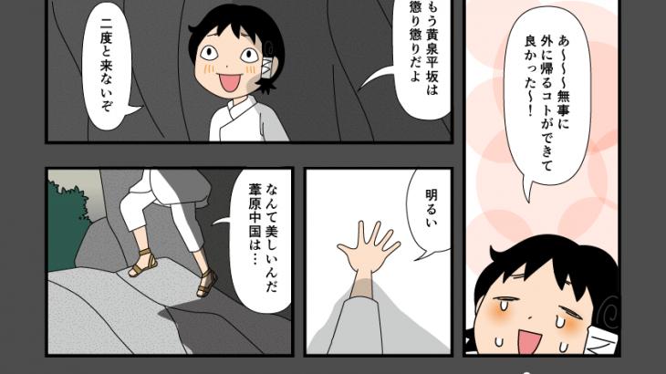 黄泉平坂の出口近くまで来たイザナギの漫画