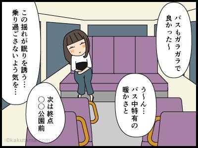 終バスと派遣社員の4コマ漫画_2