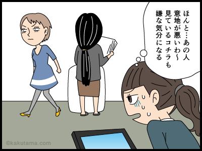 シュレッダーで揉める4コマ漫画3