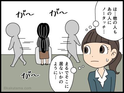 シュレッダーをひたすらかける人の4コマ漫画2