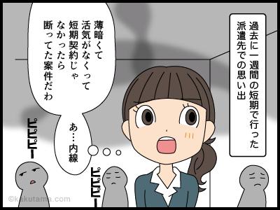 会社の怪談(001)〜内線電話(前編)