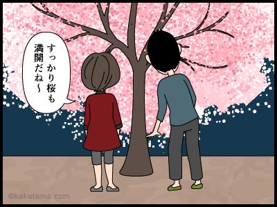 桜からさくらんぼがならないと知る4コマ漫画1