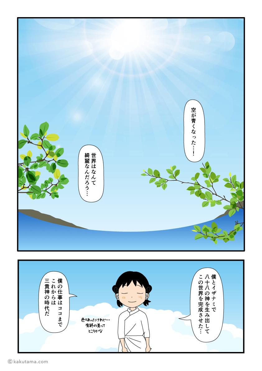 天照大神と月読が高天ヶ原へ昇っていった漫画2