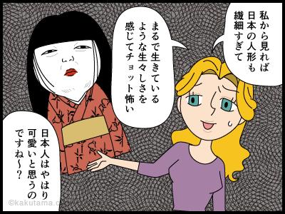 人形とお国柄の4コマ漫画3