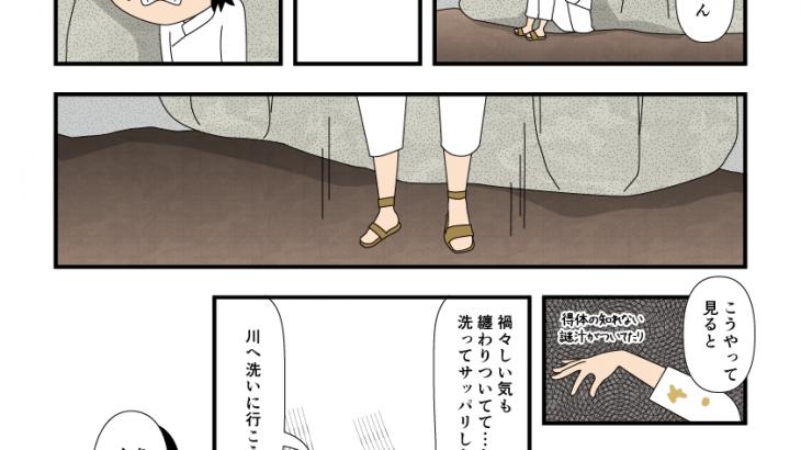 黄泉平坂から川へ禊に行くイザナギの漫画1