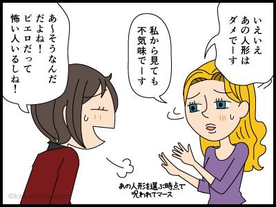 人形とお国柄の4コマ漫画2