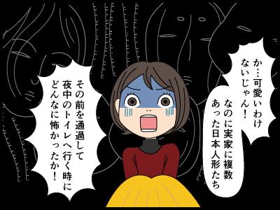 人形とお国柄の4コマ漫画4
