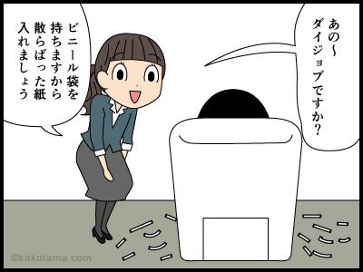 シュレッダーから紙くずが散らばったのを片付ける4コマ漫画3