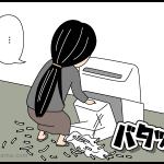 会社の怪談(006)〜雑用をこなす人(04)シュレッダー3
