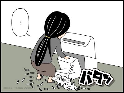 シュレッダーから紙くずが散らばったのを片付ける4コマ漫画1