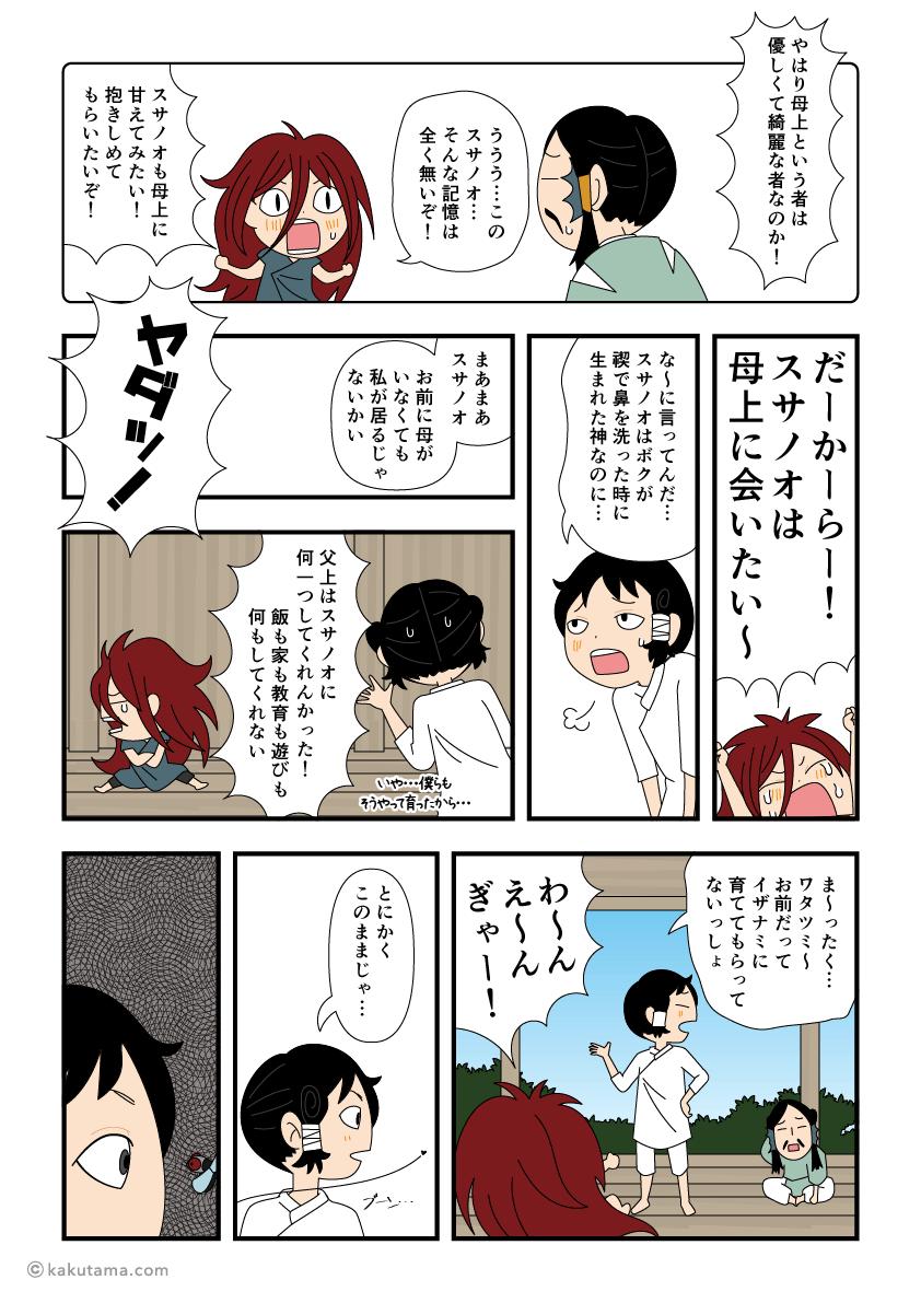 古事記_三貴神(004)母上に会いたいと泣くスサノオの漫画