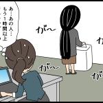 会社の怪談(004)〜雑用をこなす人(02)シュレッダー