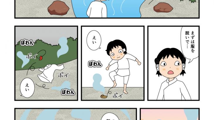 イザナギの脱いだ服から神が生まれる漫画