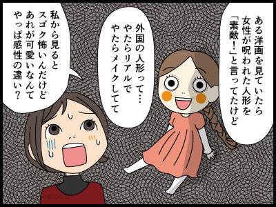 人形とお国柄の4コマ漫画1