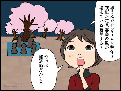 桜からさくらんぼがならないと知る4コマ漫画2