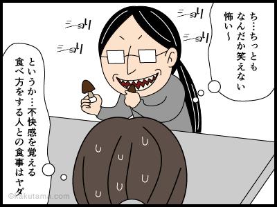 会社の怪談(009)恐怖の弁当2_4