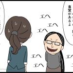 会社の怪談(008)〜ランチ事情(1)