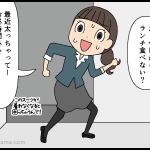 会社の怪談(012)〜ランチ事情(5)