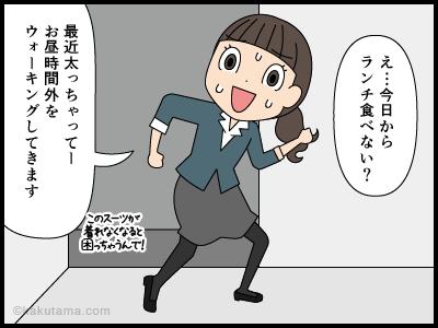 会社の怪談(011)断り方_1
