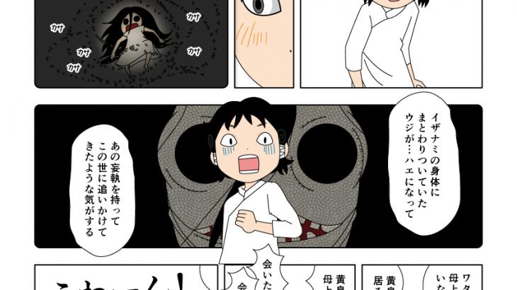 古事記_三貴神(005)蠅を見て黄泉平坂のイザナミを思い出すイザナギの漫画