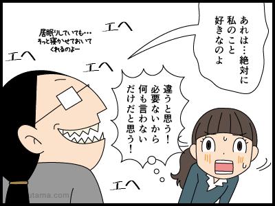 社長から目をかけられていると誤解している人の漫画4