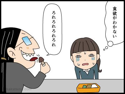 会社の怪談(009)食べ方が嫌_1