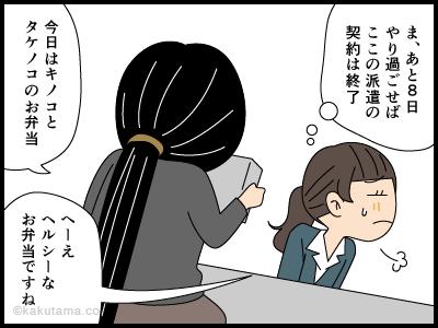 会社の怪談(009)恐怖の弁当2_2