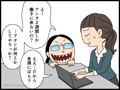 会社の怪談(012)所詮は短期契約派遣の漫画4