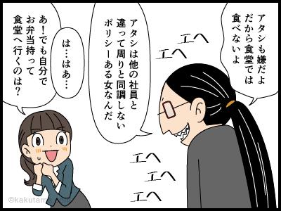 会社の怪談(007)恐怖の弁当_3